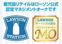 鹿児島リテイルはローソン公式認定マネジメントオーナです
